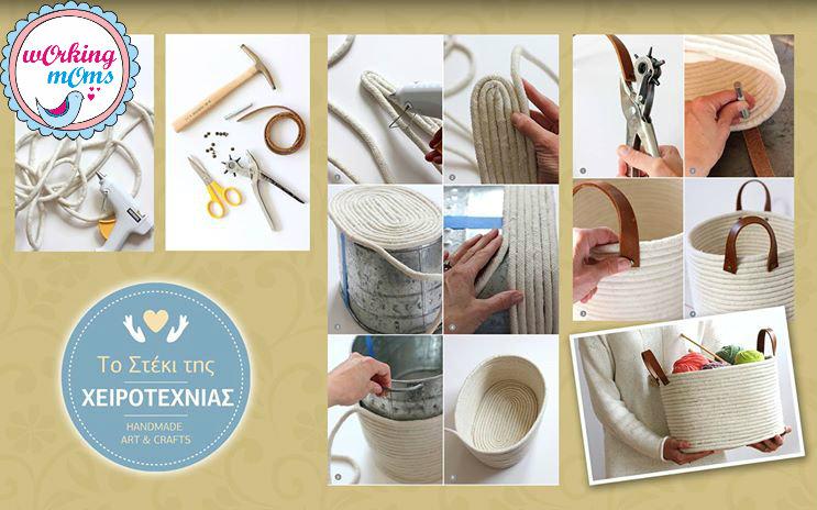 Φτιάξτε μόνοι σας ένα πανέμορφο καλάθι με λίγα υλικά και πολύ κέφι