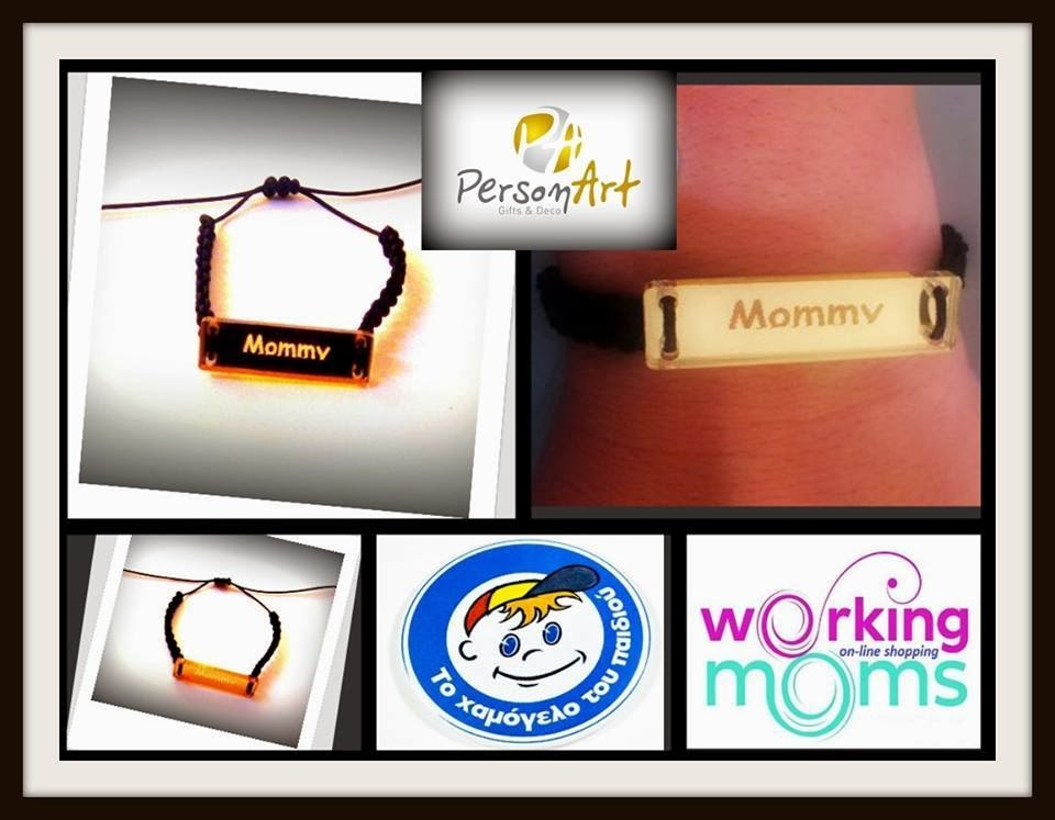 WORKING MOMS φιλανθρωπία για το Χαμόγελο του Παιδιού!