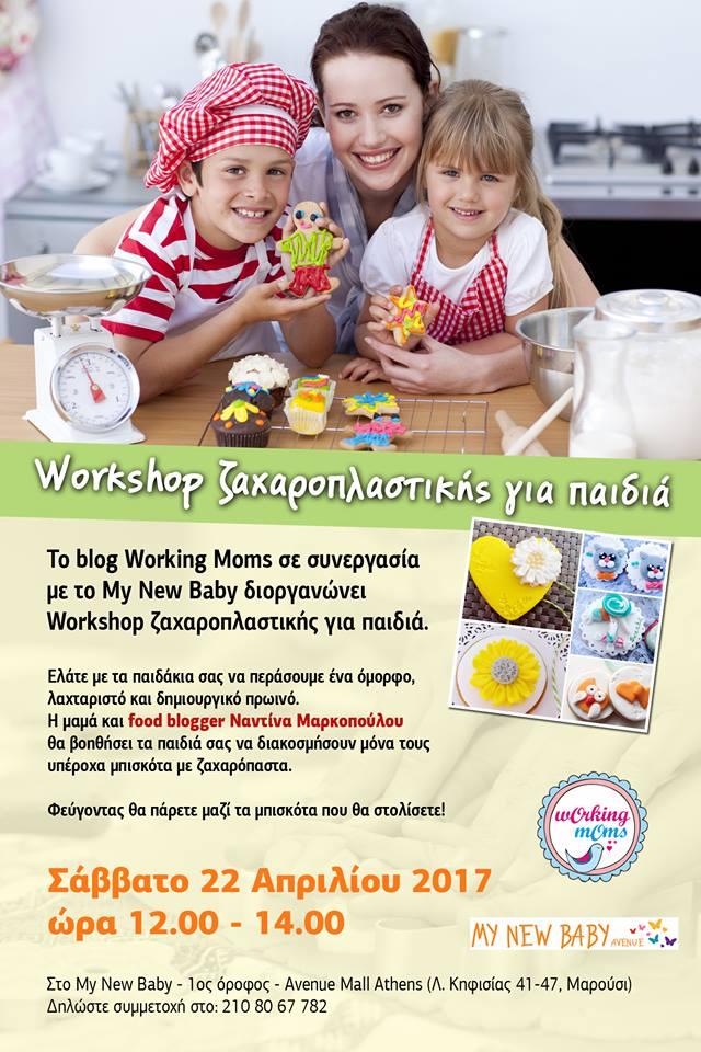Workshop Ζαχαροπλαστικής για παιδιά