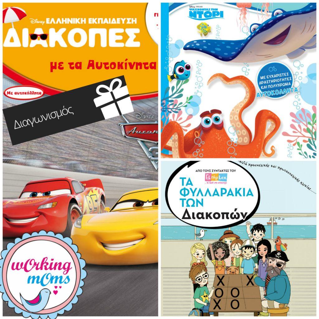 Διαγωνισμός βιβλίων δραστηριοτήτων Μεταίχμιο