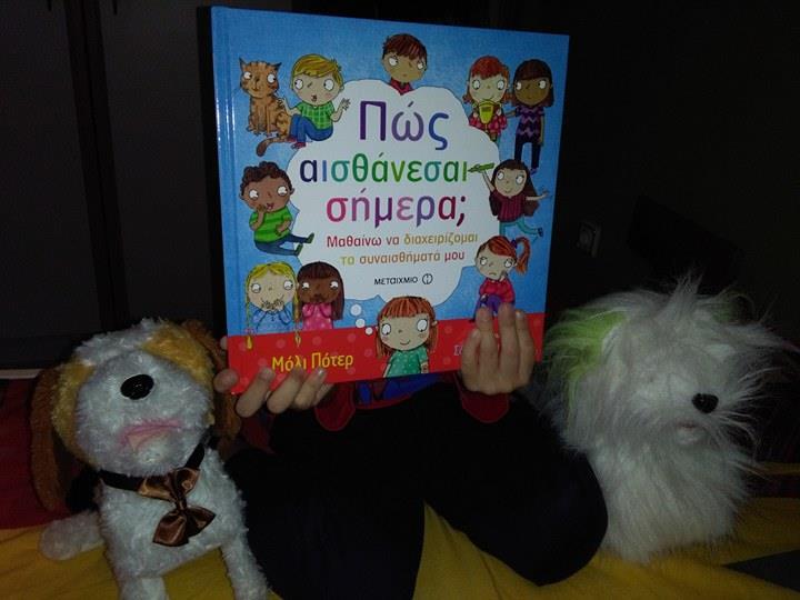 """Ο Κωνσταντίνος μου σας προτείνει το βιβλίο: """"Πως αισθάνεσαι σήμερα; Μαθαίνω να διαχειρίζομαι τα συναισθήματά μου"""""""