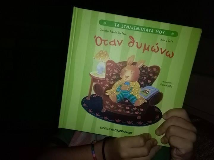 O Kωνσταντίνος μου διάβασε και σας προτείνει δυο βιβλία που θα βοηθήσουν τα παιδάκια σας να διαχειρίζονται το θυμό τους και να μάθουν καλούς τρόπους