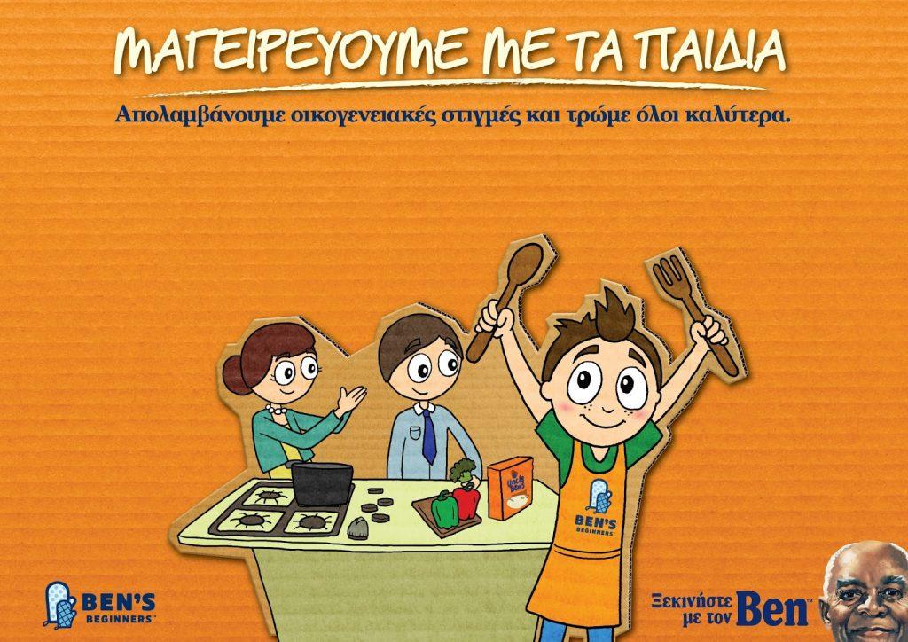 Το UNCLE BEN'S® και το πρόγραμμα Ben's Beginners προτρέπουν τους γονείς να μαγειρεύουν μαζί με τα παιδιά τους