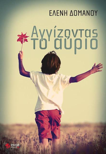 """""""Αγγίζοντας το αύριο"""" ένα βιβλίο που μας εισάγει στον κόσμο των παιδιών που βρίσκονται στο φάσμα του αυτισμού"""