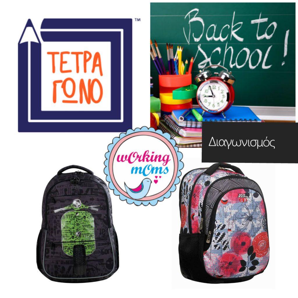 Διαγωνισμός Back to school Tetragono Bookstores