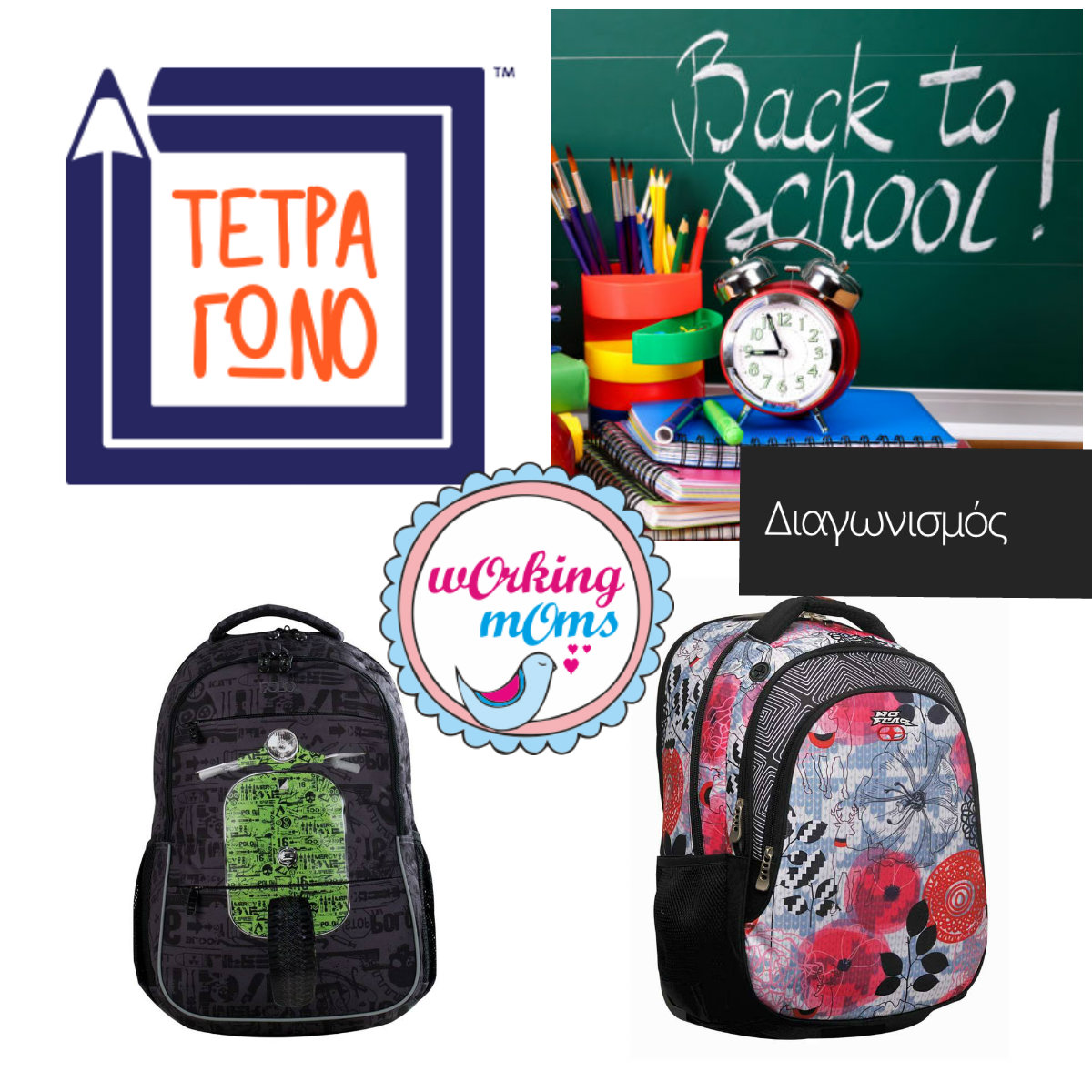 8552e2d8755 To blog Working Moms σε συνεργασία με το βιβλιοπωλείο Tetragono Bookstores  σας ετοίμασαν έναν εκπληκτικό back to school διαγωνισμό και προσφέρουν σε 2  ...