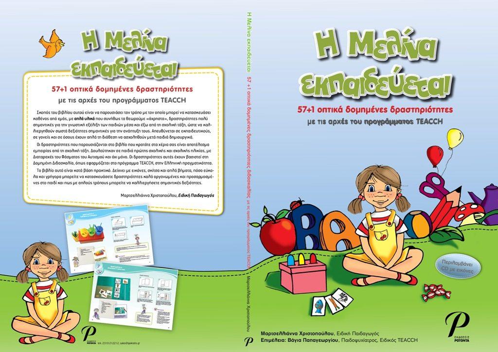 """Η σειρά βιβλίων """"Η Μελίνα εκπαιδεύεται"""" βοηθά τα παιδιά με αυτισμό ή με δυσκολίες στο διάβασμα"""