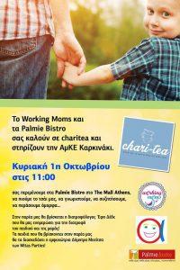 Φιλανθρωπικό κάλεσμα για το Karkinaki @ The Mall Athens