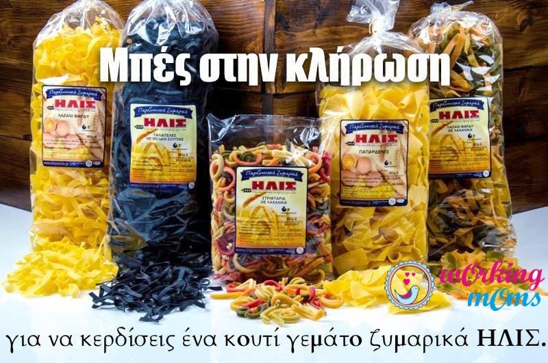 Διαγωνισμός ΗΛΙΣ παραδοσιακά ζυμαρικά