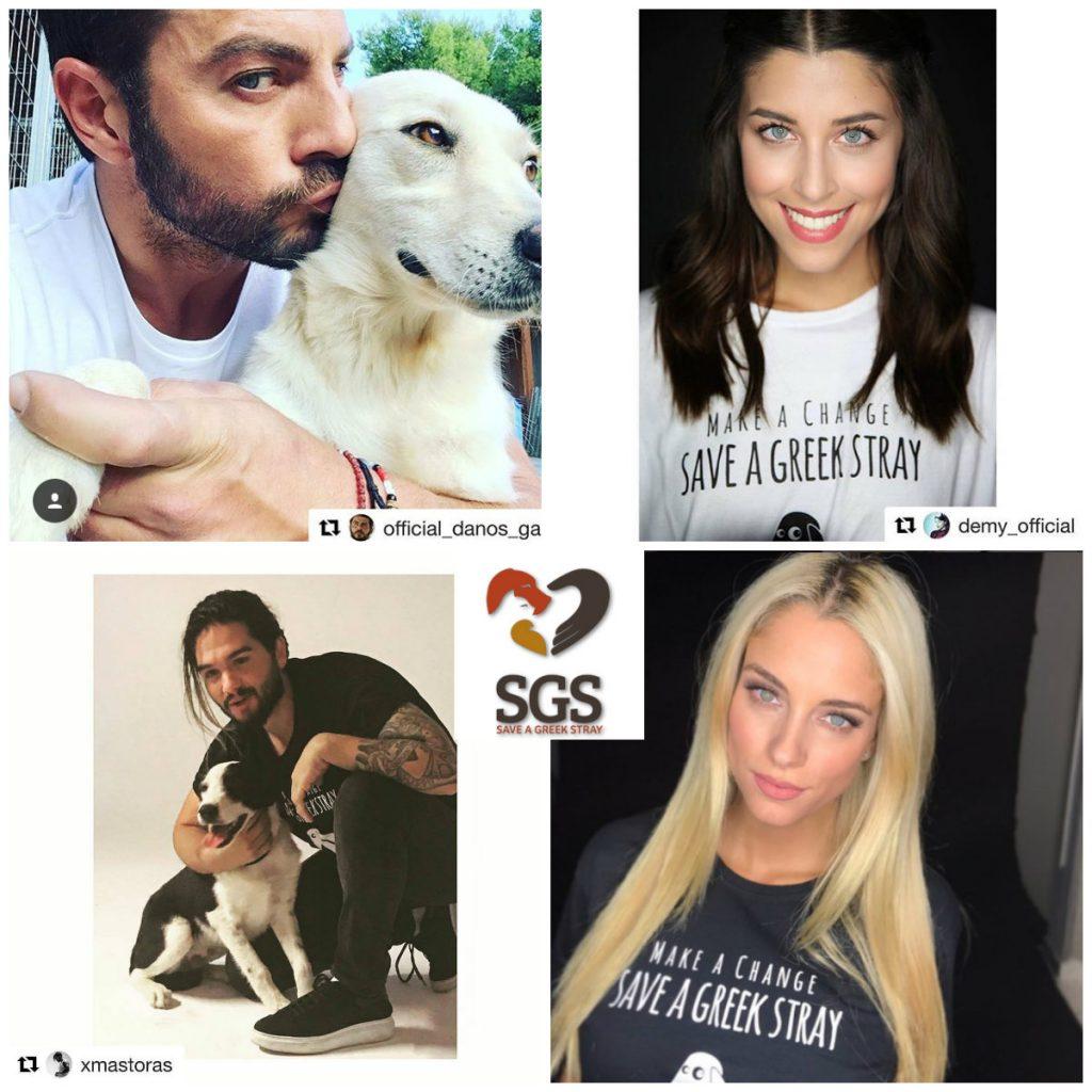 Αγαπάμε τα ζώα, στηρίζουμε την Save a Greek Stray