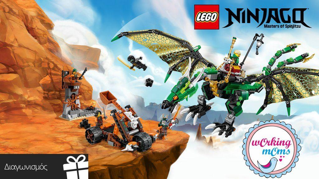 """Διαγωνισμός Lego Ninjago """"Ο Πράσινος Δράκος"""""""