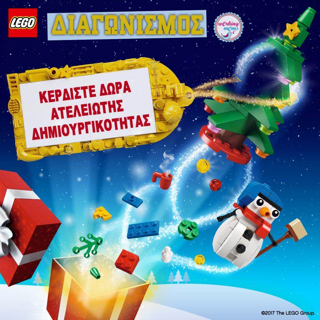 Μεγάλος Χριστουγεννιάτικος Διαγωνισμός LEGO