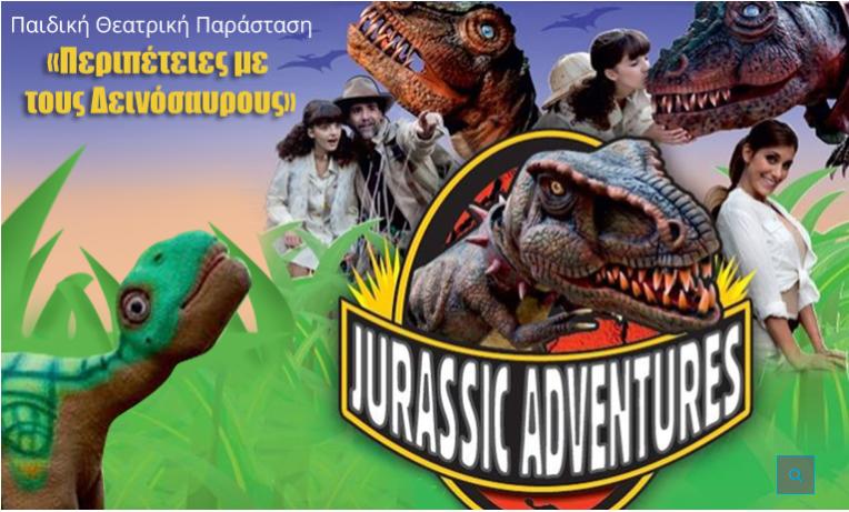 Θεατρική παράσταση: Οι περιπέτειες με τους δεινοσαύρους