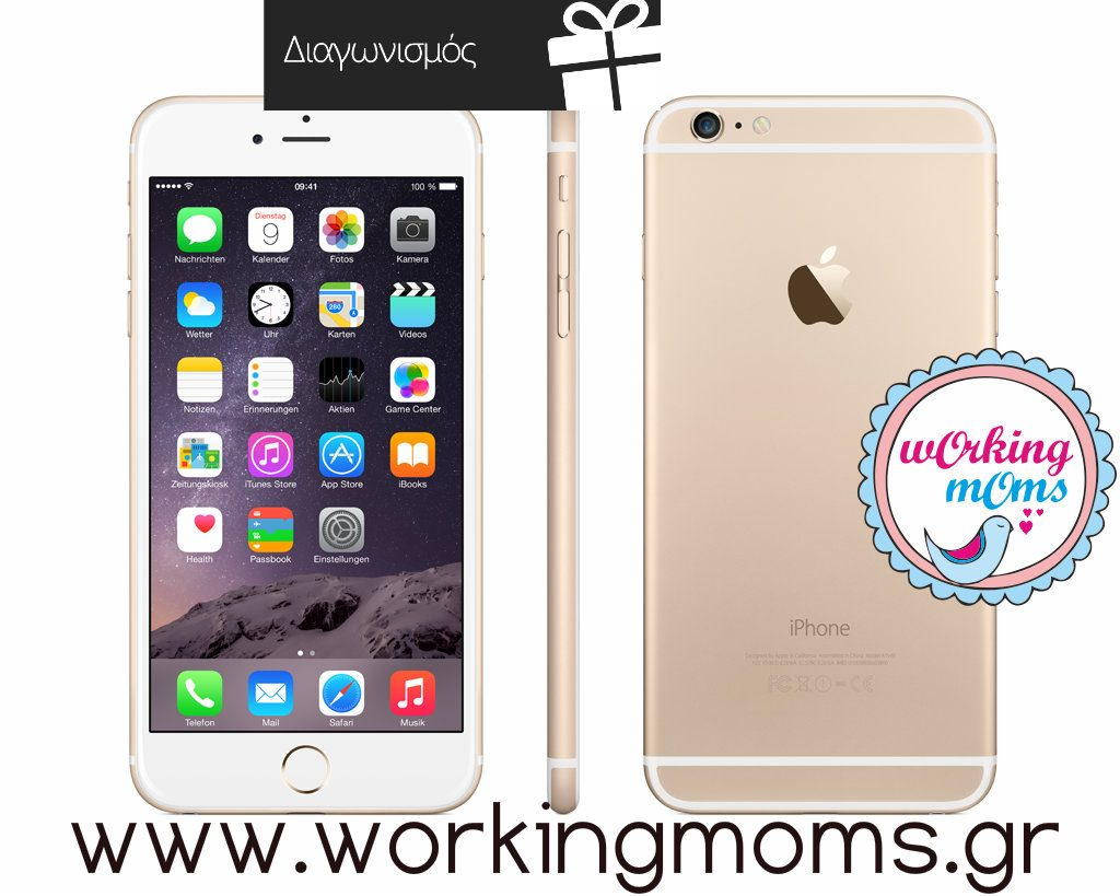 Διαγωνισμός με δώρο Apple iPhone 5S