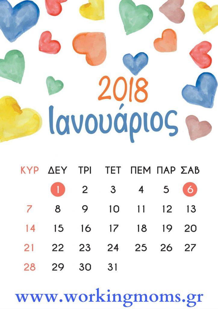 Δωρεάν εκτυπώσιμο Ημερολόγιο 2018 για όλες τις εργαζόμενες μαμάδες