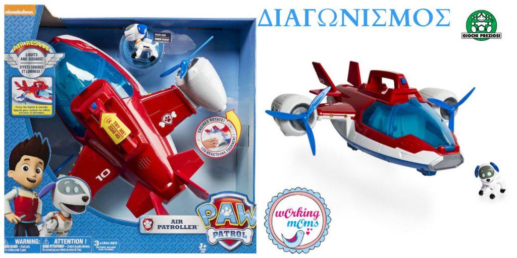 Διαγωνισμός με δώρο Paw Patrol Όχημα Air Patroller