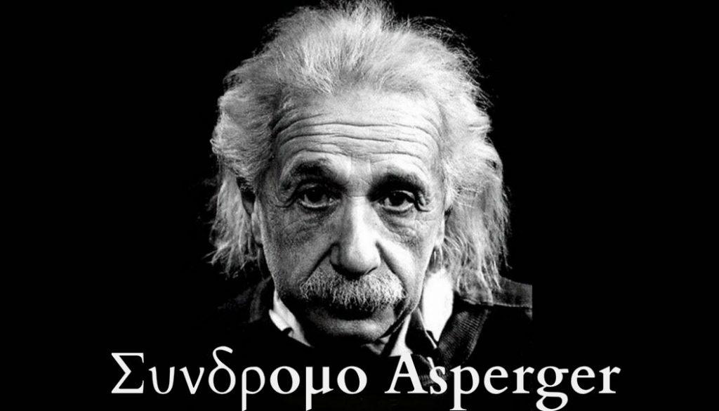 """To γνωρίζατε ότι ο Αϊνστάιν ήταν αυτιστικός και έπασχε απ' το σύνδρομο """"Asperger"""";"""