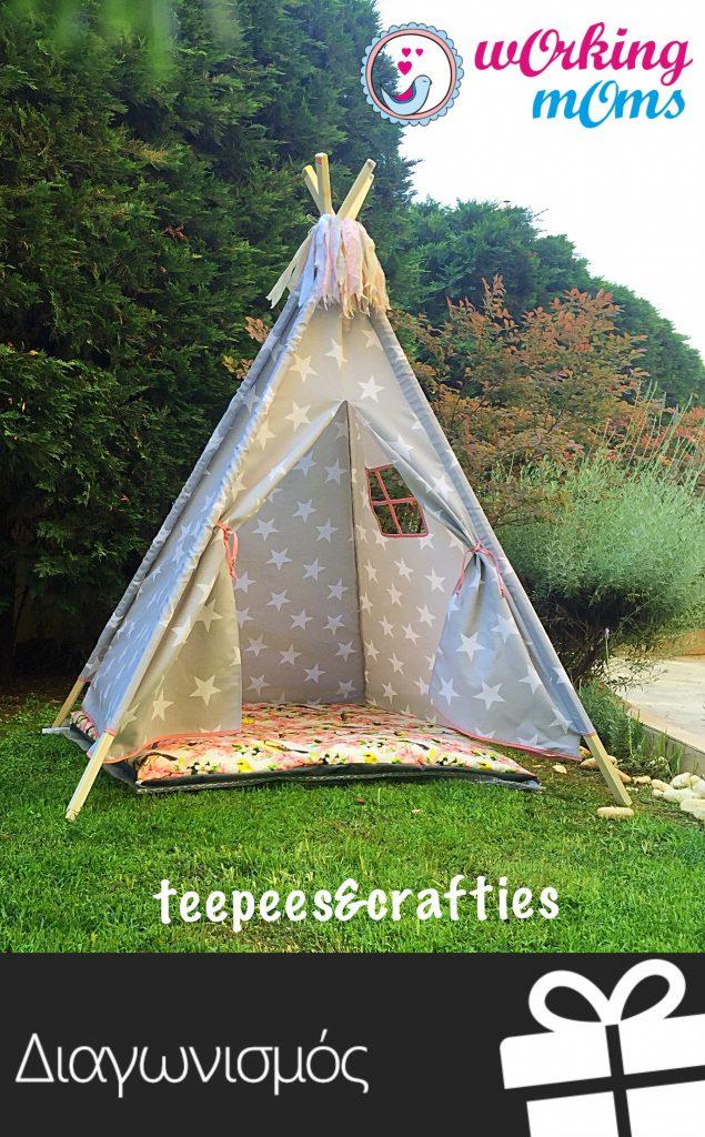 Kερδίστε μια φανταστική σκηνή από το Teepees & Crafties