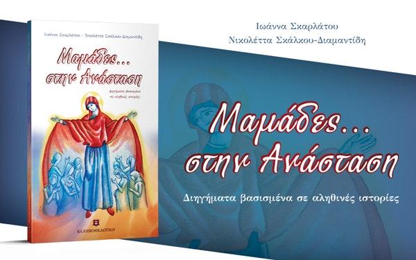 Mαμάδες…. στην Ανάσταση, διηγήματα βασισμένα σε αληθινές ιστορίες