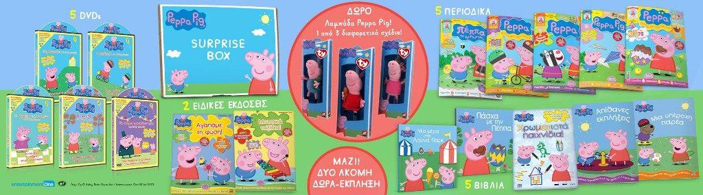 Διαγωνισμός Πασχαλινό Suprise Box Peppa pig