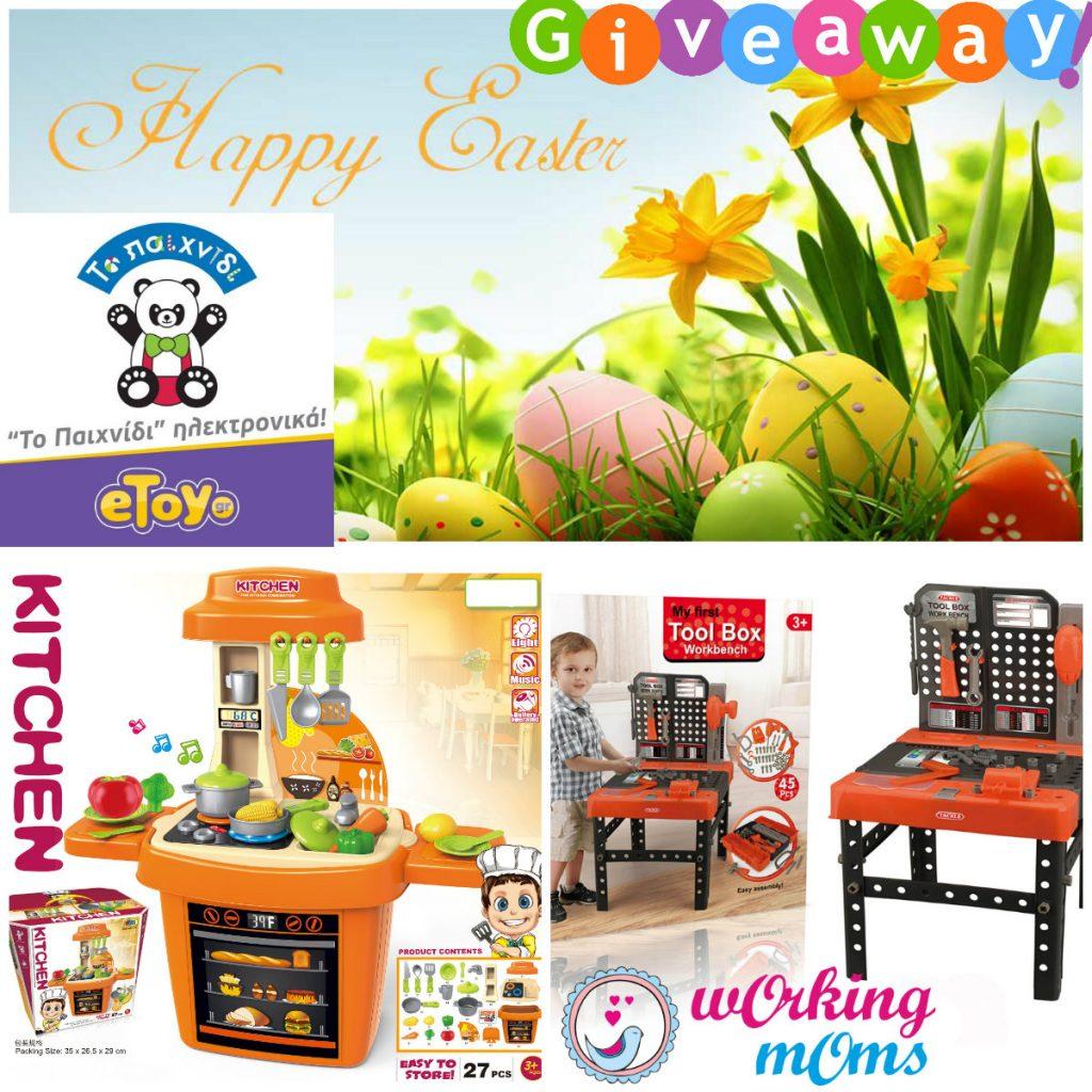 Μεγάλος διαγωνισμός από το etoys.gr με δώρο κουζίνα ή πάγκο εργασίας