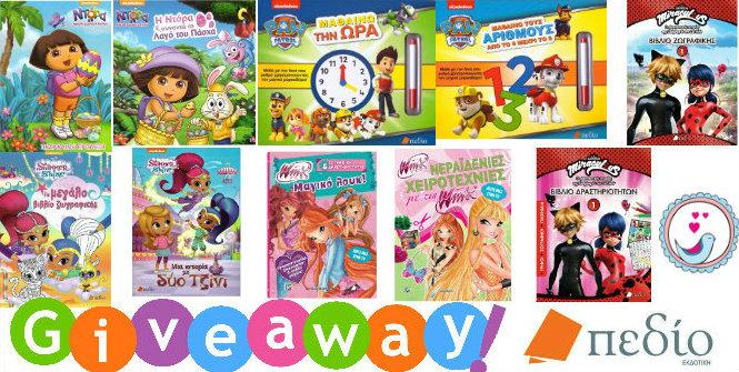Πασχαλινός Διαγωνισμός με παιδικά βιβλία