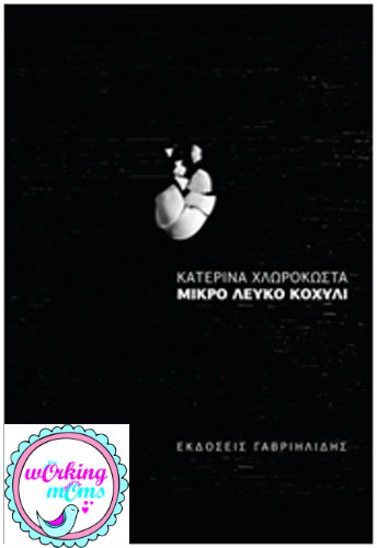 Πρόταση βιβλίου: Μικρό λευκό κοχύλι