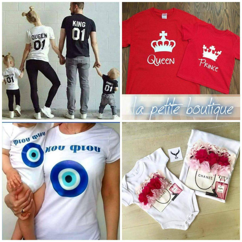 Σας παρουσιάζουμε τα μπλουζάκια και φορμάκια της La Petite Boutique που θα γίνουν μόδα αυτό το καλοκαίρι!