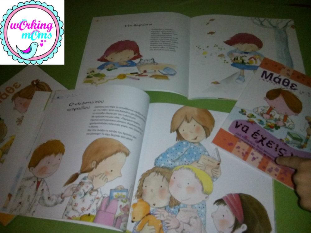Τα βιβλία των αρετών που πρέπει να διαβάσουν όλα τα παιδιά, μέσα από τα μάτια του παιδιού μου