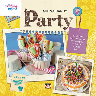 Διαγωνισμός βιβλίο συνταγών PARTY!