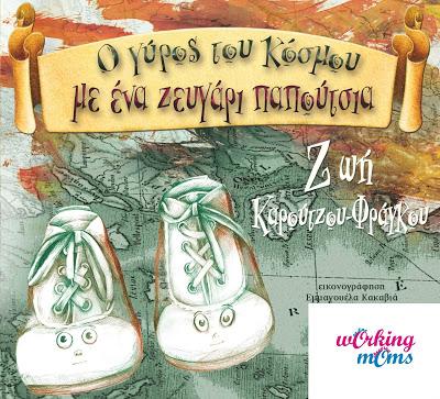 Βιβλιοδιαγωνισμός με δώρο το παιδικό βιβλίο: Ο Γύρος του κόσμου με ένα ζευγάρι παπούτσια