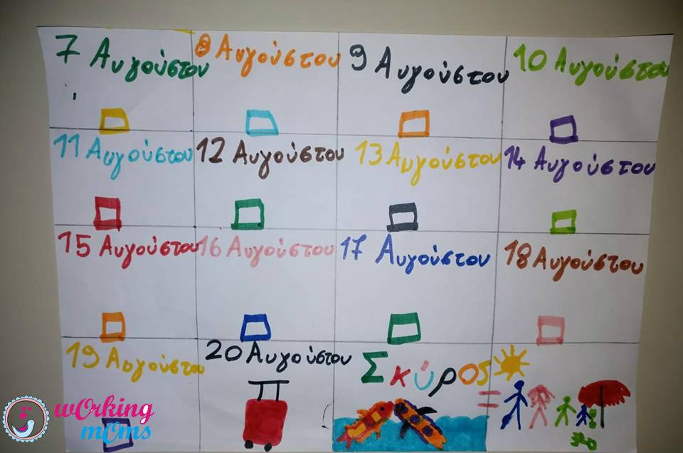 Ημερολόγιο αντίστροφης μέτρησης διακοπών