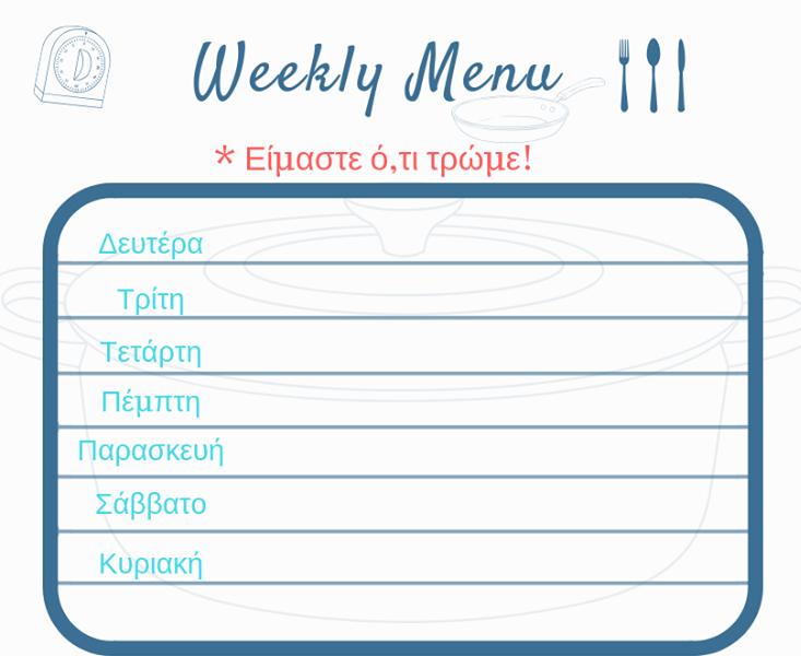 Εκτυπώσιμη λίστα με το Εβδομαδιαίο Πρόγραμμα Διατροφής