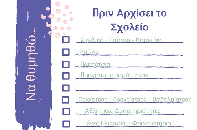 Μια λίστα απαραίτητη για την οργάνωση του σχολείου, που πρέπει να έχει κάθε μαμά!