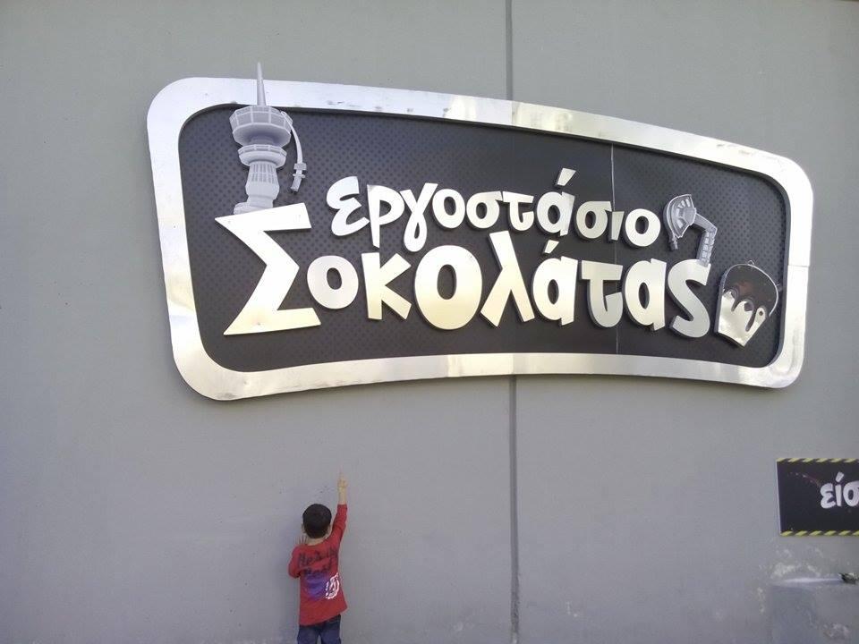 H επίσκεψη μας στο Εργοστάσιο Σοκολάτας!