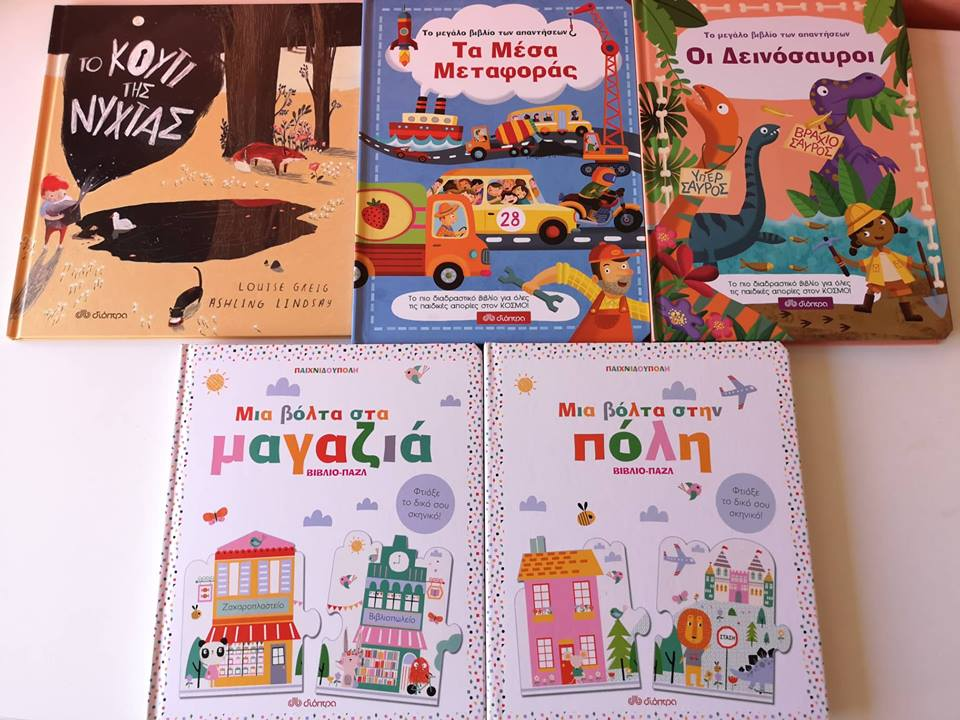 Τα πιο διαδραστικά βιβλία για όλες τις παιδικές απορίες στον κόσμο