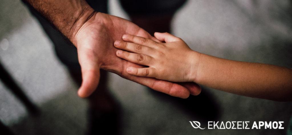Γονείς στα θρανία