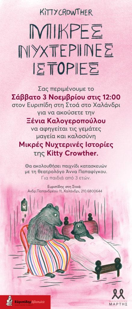 Η Ξένια Καλογεροπούλου αφηγείται τις Μικρές Νυχτερινές Ιστορίες