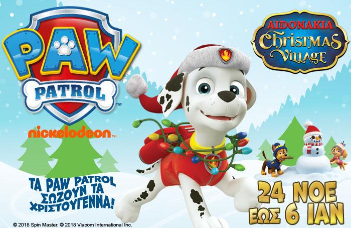 """Τα Paw Patrol """"Σώζουν τα Χριστούγεννα"""", στα Αηδονάκια"""