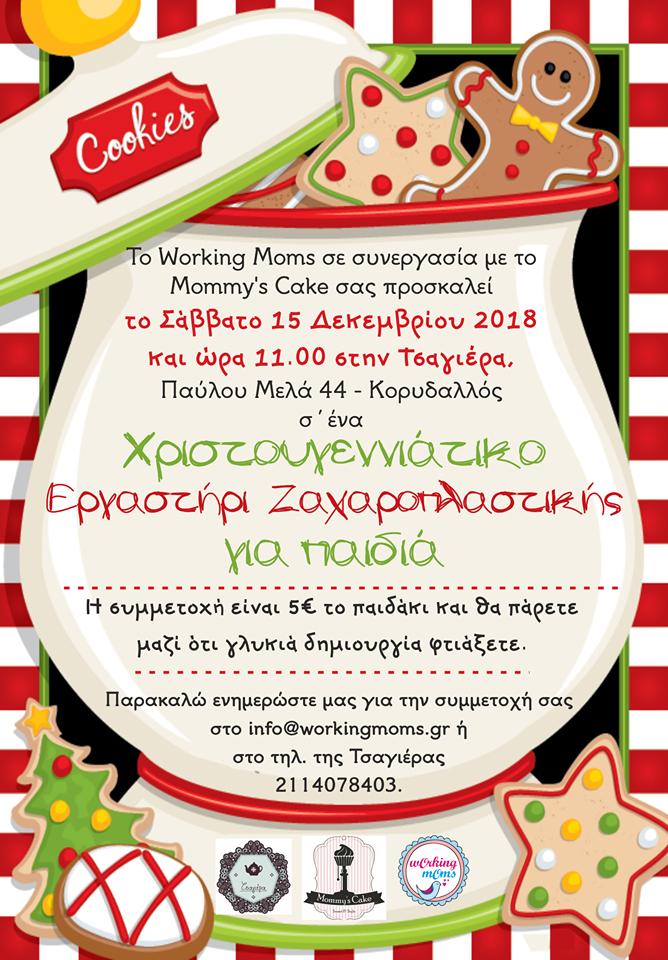 Χριστουγεννιάτικο εργαστήρι ζαχαροπλαστικής για παιδιά