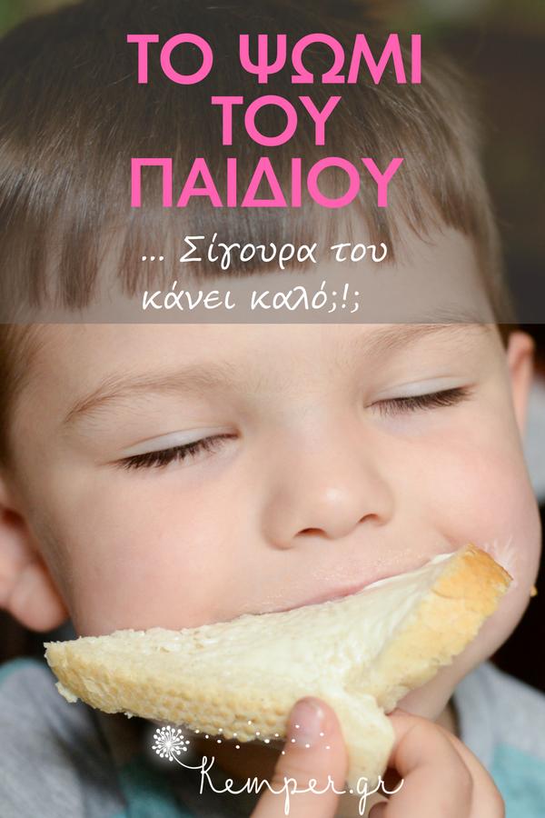 Το ψωμί κάνει τελικά καλό στα παιδιά;