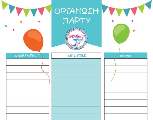 Δωρεάν Εκτυπώσιμο για την Οργάνωση του πάρτι