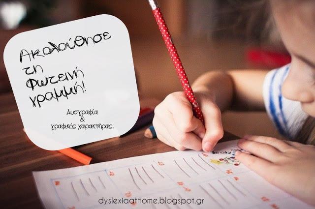 Πώς θα βελτιώσει το παιδί σας το γραφικό του χαρακτήρα;