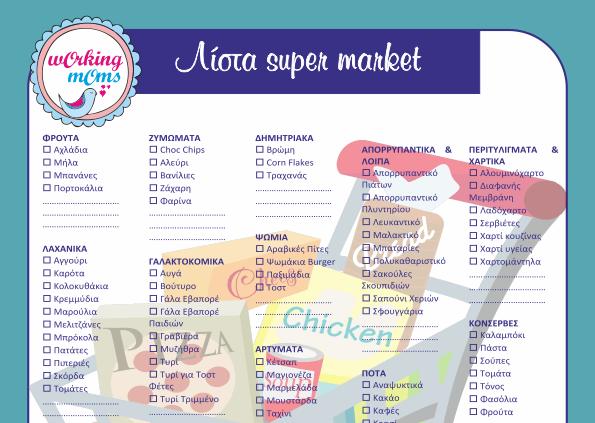 Η λίστα του σούπερ μάρκετ σε Δωρεάν Εκτυπώσιμο