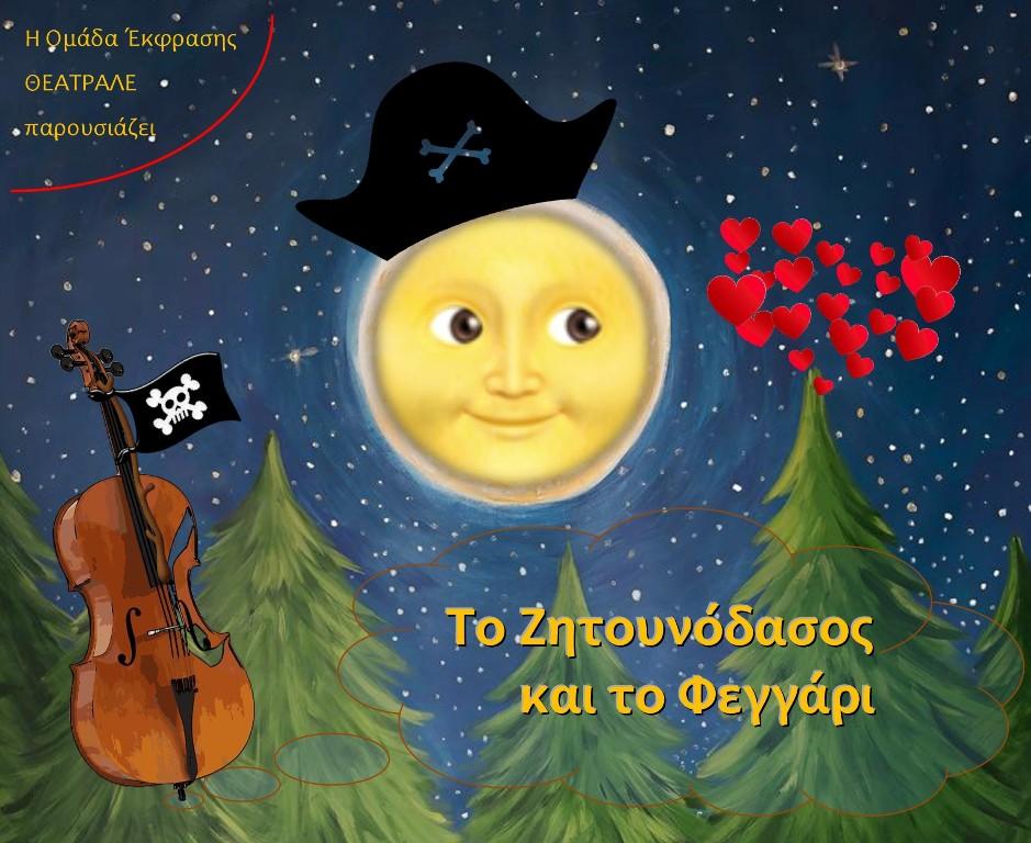 Πρόταση θεάτρου: Το Ζητουνόδασος και το Φεγγάρι
