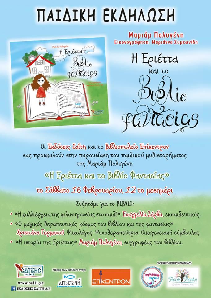 Ελάτε να φτιάξουμε το δικό μας βιβλίο φαντασίας και να μάθουμε την ιστορία της Εριέττας