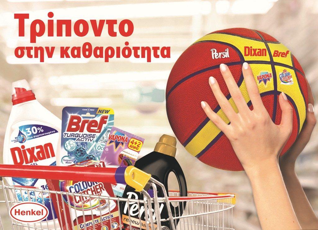 «Τρίποντο στην Καθαριότητα!» με αγαπημένα προϊόντα όλων των νοικοκυριών