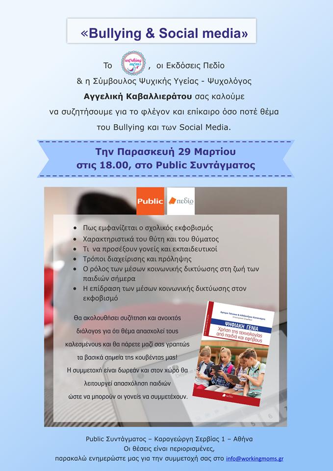 Bullying & social media, τρόποι διαχείρισης και πρόληψης