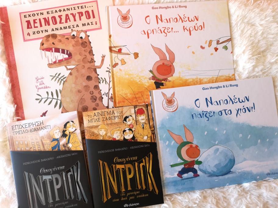 Απολαύστε το σαββατοκύριακο με τα παιδιά σας παρέα με βιβλία