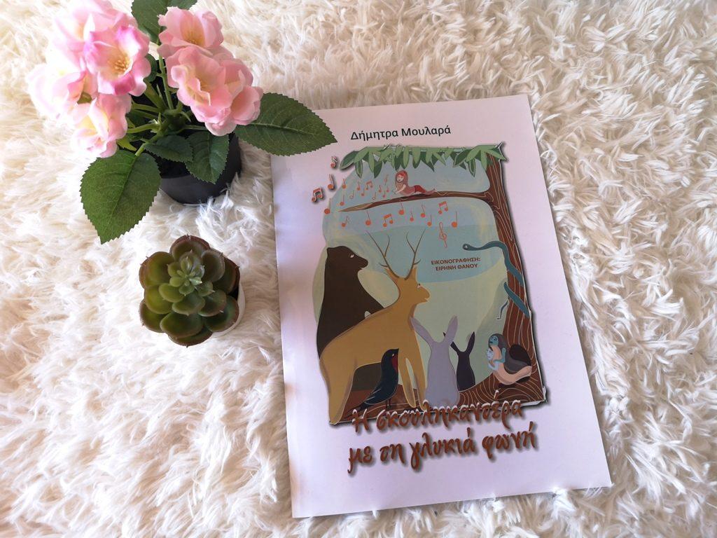 """""""Η Σκουληκαντέρα με τη γλυκιά φωνή"""", τονίζει την ανάγκη της αυτοπεποίθησης και τη σπουδαιότητα μιας αγνής φιλίας"""